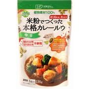 米粉でつくった本格カレールウ 135g