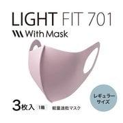 ウィズマスク ライトフィット 3枚入(レギュラー/ピンク) EO-AF05A