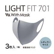ウィズマスク ライトフィット 3枚入(レギュラー/グレー) EO-AF14A