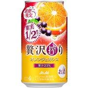 限定 贅沢搾り オレンジとカシス 4度 350ml×24缶(ケース) [チューハイ]