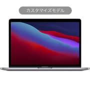 MacBook Pro 13インチ Apple M1チップ(8コアCPU/8コアGPU)/SSD 512GB/メモリ 16GB/カスタマイズモデル(CTO) USキーボード仕様 スペースグレイ [Z11C000HF]