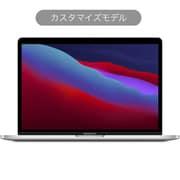 MacBook Pro 13インチ Apple M1チップ(8コアCPU/8コアGPU)/SSD 512GB/メモリ 16GB/カスタマイズモデル(CTO) 日本語(JIS)キーボード シルバー [Z11F000D5]