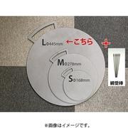 KIKYO-L用 キキョウノテッパン-L + 網受棒セット