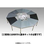 KIKYO-L用 焚き火テーブルHIMAWARI-L 単品