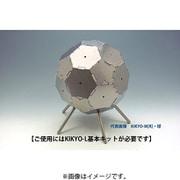 KIKYO-L用 球になるキット-L 単品