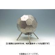 KIKYO-M R 用 球になるキット-M R 単品