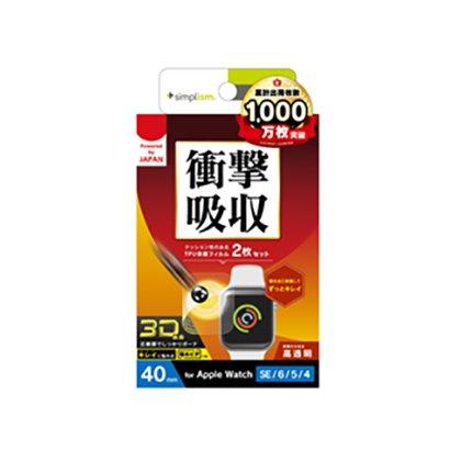 TR-AW2040-PT-SKFRCC [Apple Watch 40mm SE / 6 / 5 / 4 用 全画面保護フィルム 2枚セット 高透明 自己治癒]