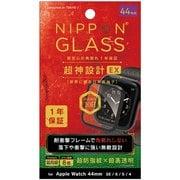 TY-AW2044-G3F-DXCCBK [Apple Watch 44mm SE / 6 / 5 / 4 用 NIPPON GLASS 保護ガラス 超神設計EX Pro 8倍強化 ブラック 超透明]