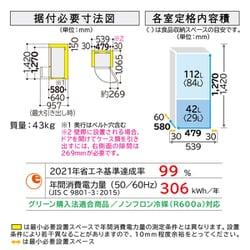 数 冷蔵庫 ワット 【最新情報】冷蔵庫のワット数は当てにならない?