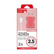 NX-NSW-03CR [Nintendo Switch / Nintendo Switch Lite 用 USB Type-C ACアダプタ 2.5m コーラル]
