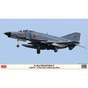 02369 1/72 飛行機シリーズ F-4EJ ファントム II 飛行開発実験団 w/集塵ポッド [組立式プラスチックモデル]