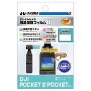 DGF2-DP2 [液晶保護フィルム MarkII DJI POCKET 2/POCKET用]