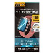 UE2776AW40 [Apple Watch Series 6/SE/5/4/3 40mm/38mm 薄型TPUブルーライトカット光沢フィルム]