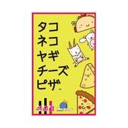 タコ ネコ ヤギ チーズ ピザ 完全日本語版 [ボードゲーム]