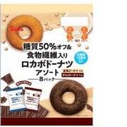 糖質50%オフ&食物繊維入りロカボ ドーナツアソート 豆乳・チョコ 8個