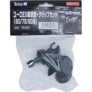 ユーロEX 吸着盤・クリップセット(ユーロEX60_75_90用)