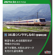10-1691 Nゲージ 381系 パノラマしなの 登場時仕様 3両増結セット [鉄道模型]