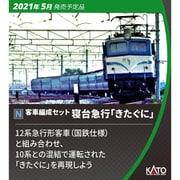 10-1670 Nゲージ 客車編成セット 寝台急行 きたぐに 8両 [鉄道模型]