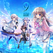 9 -nine-(ナイン) 通常版 [PCゲームソフト]