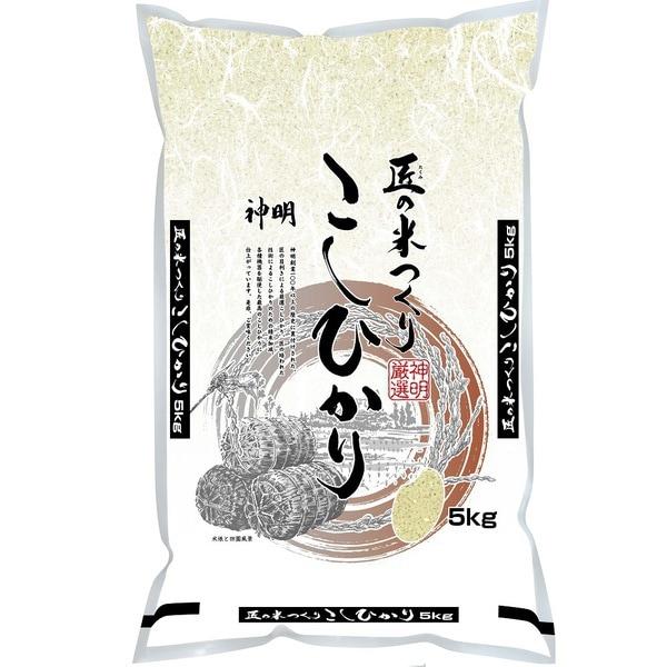 匠の米つくり こしひかり 5kg