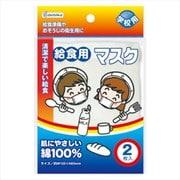 143301 [給食用マスク(2枚入)]