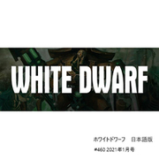 WHITE DWARF 460 JAN-21 JAPANESE