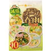 選べるスープ春雨 減塩 10食 [即席春雨]