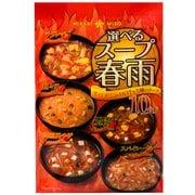 選べるスープ春雨 スパイシーHOT 10食 [即席春雨]