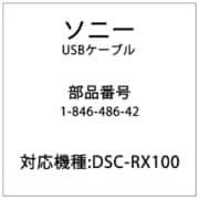 1-846-486-42 [α7Ⅲ用USBケーブル]