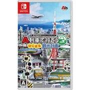 A列車で行こう はじまる観光計画 [Nintendo Switchソフト]