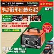 DP-1100 [8ステージ自動充電制御搭載 DC12V車用バッテリー充電器 Dr.CHARGER Pro]
