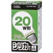 LB-D5619W [シリカ電球 20W E26口金]