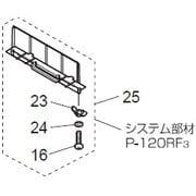 P-120RF3 [換気扇・ロスナイ 24時間換気システム用(熱交換)システム部材 交換用フィルター]