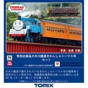 97932 Nゲージ <特企>大井川鐵道 きかんしゃトーマス号セット(9両) [鉄道模型]
