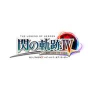 英雄伝説 閃の軌跡IV [Nintendo Switchソフト]