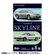 日産名車伝説 SKYLINE 1個 [コレクション食玩]