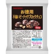 ニッコーお徳用 不揃いピーナッツブロックチョコ 150g [チョコレート]