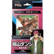 VG-D-SD02 カードファイト!! ヴァンガード overDress スタートデッキ 第2弾 桃山ダンジ -暴虐の虎- [トレーディングカード]