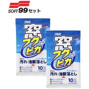 ソフト99 洗車お手入れセット 04071 窓フクピカ(10枚入り)2セット