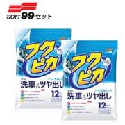 ソフト99 洗車お手入れセット 00468 フクピカ(12枚入り)2セット