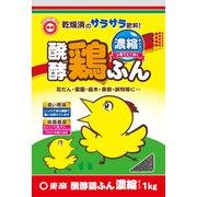 醗酵鶏ふん 濃縮 1kg