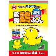 醗酵鶏ふん 濃縮 2.4kg