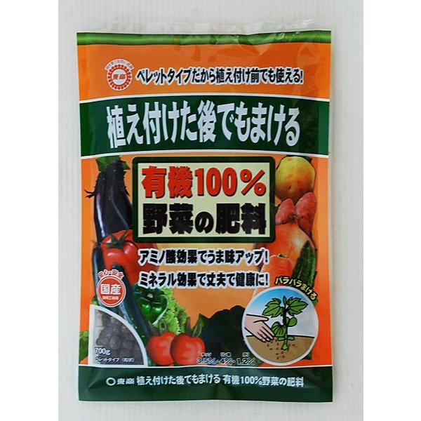 植付後・有機100%野菜の肥料 700g