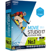 VEGAS Movie Studio 17 Platinum 特別版 [ビデオ・動画編集ソフト]