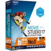 VEGAS Movie Studio 17 Platinum ガイドブック付き 特別版 [ビデオ・動画編集ソフト]
