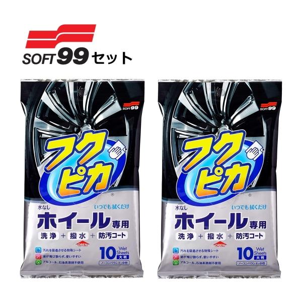 00493 フクピカ ホイール専用(10枚入り) 2セット [洗車お手入れセット]