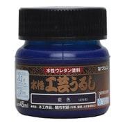#800197 水性工芸漆 藍色 45ml