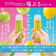 塩ぷるレモン・ウメ アソート 750g