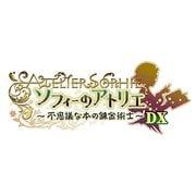 ソフィーのアトリエ ~不思議な本の錬金術士~ DX [PS4ソフト]