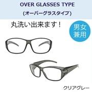 CKG-01-1 [目を守るメガネ EYE SAVER GLASSES オーバーグラスタイプ クリアグレー]